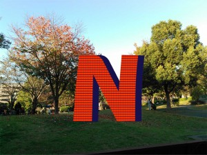 letter-N1